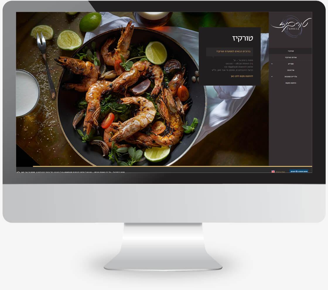אתר של מסעדה טורקיז