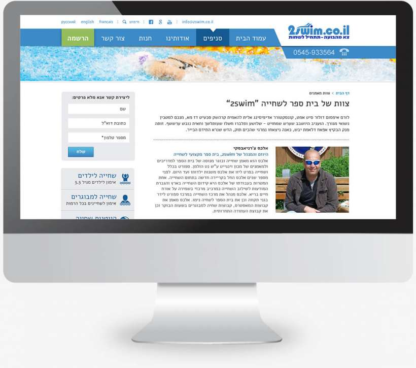 2swim - אתר תדמיתי עבור בית הספר לשחיה