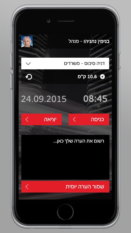 עיצוב אפליקציה למובייל