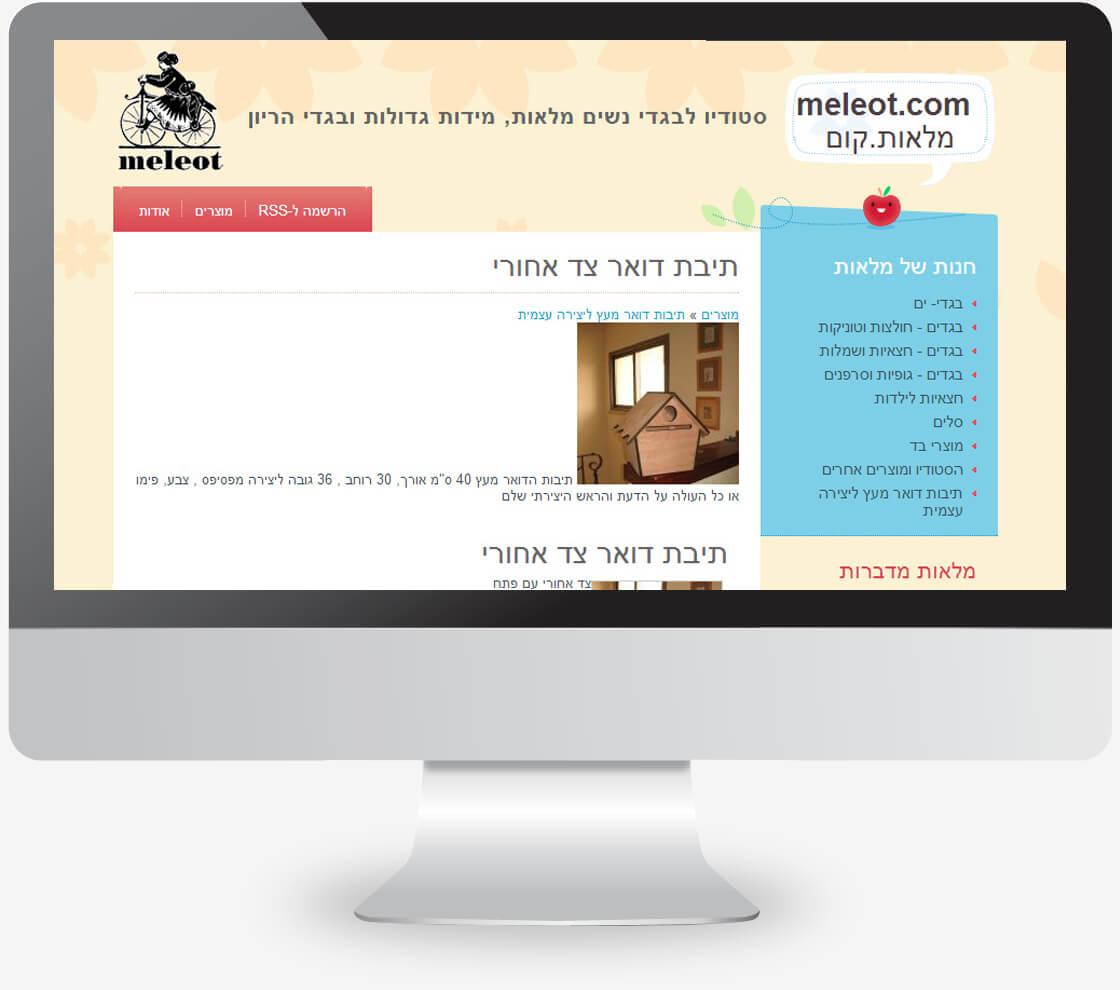 הקמת אתר וורדפרס חנות למכירת בגדים