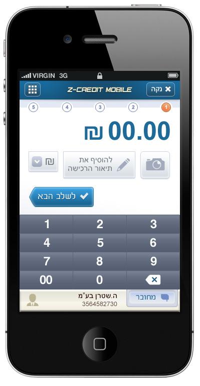 עיצוב מסכי אפליקציה של סליקת אשראי