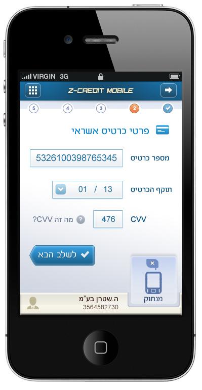 עיצוב אפליקציית סליקת כרטיסי אשראי לאנדוראיד