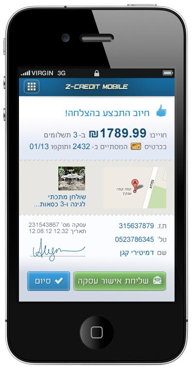 תכניון ממשק משתמש לאפליקציית iOS