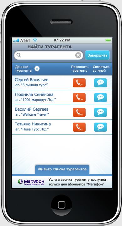 אפיון ממשק משתמש לאפליקציה