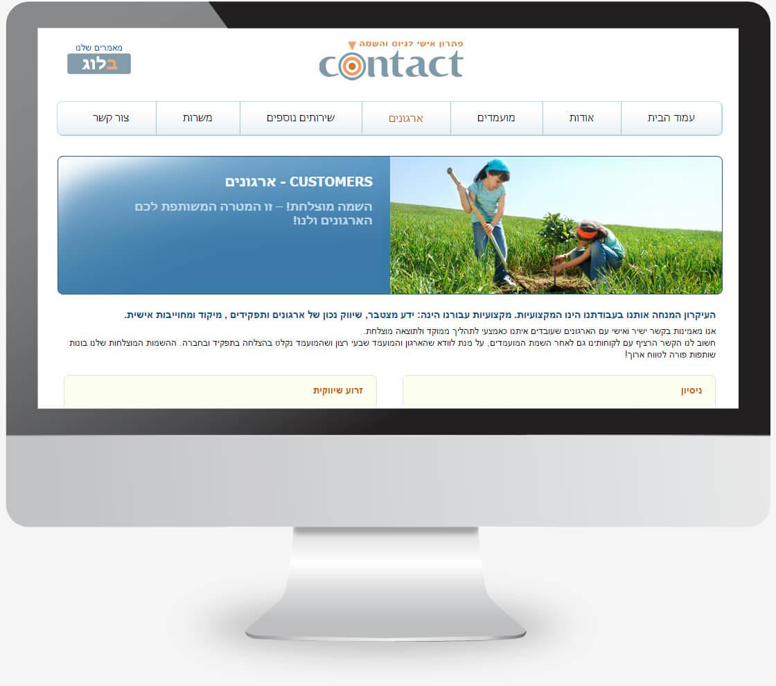 הקמת אתר סטאטי לחברת השמה