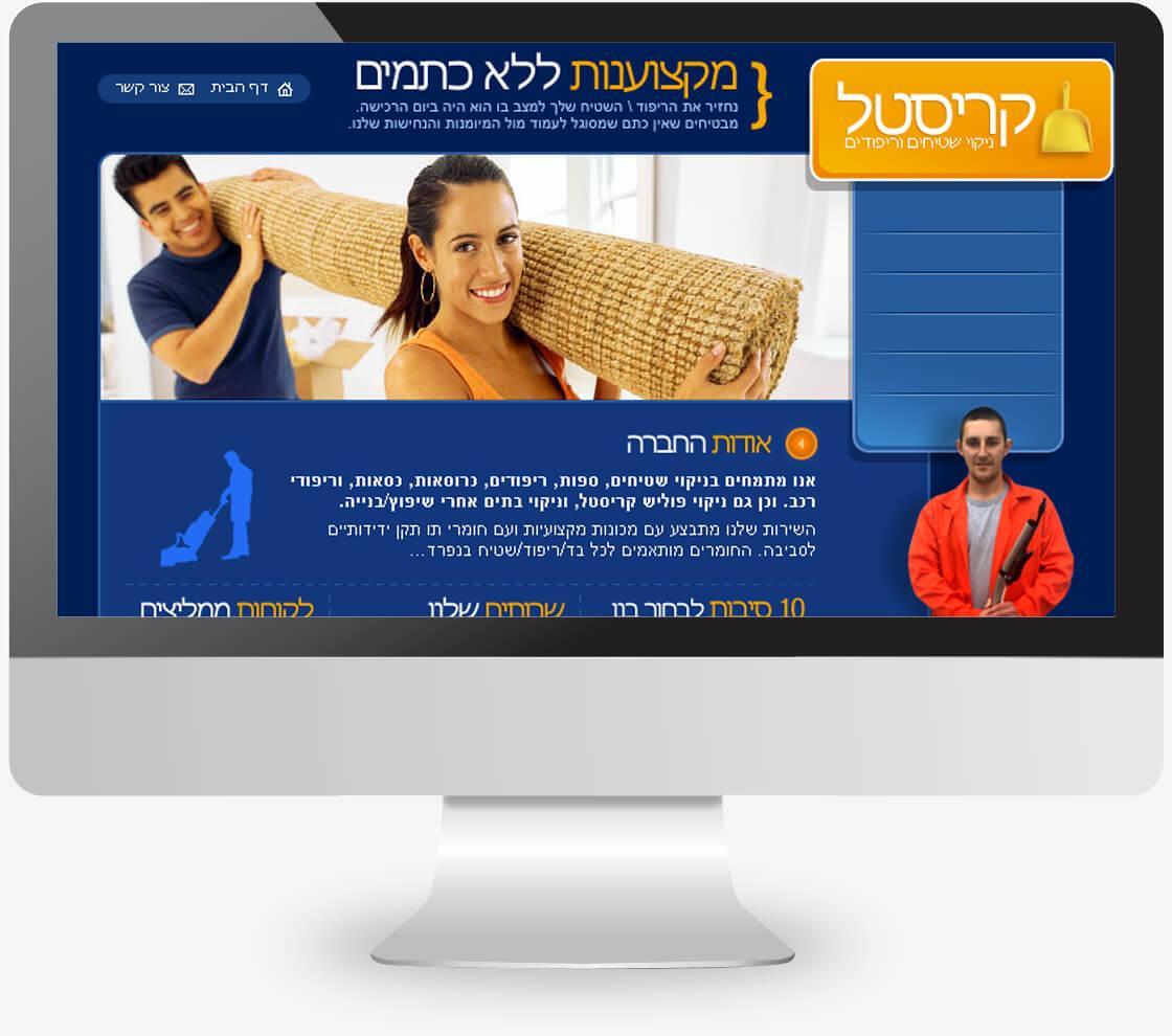 עיצוב אתר אינטרנט באזור השרון
