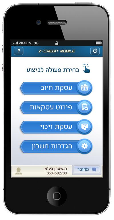 אפיון ממשק משתמש של אפליקציה לטאבלטים