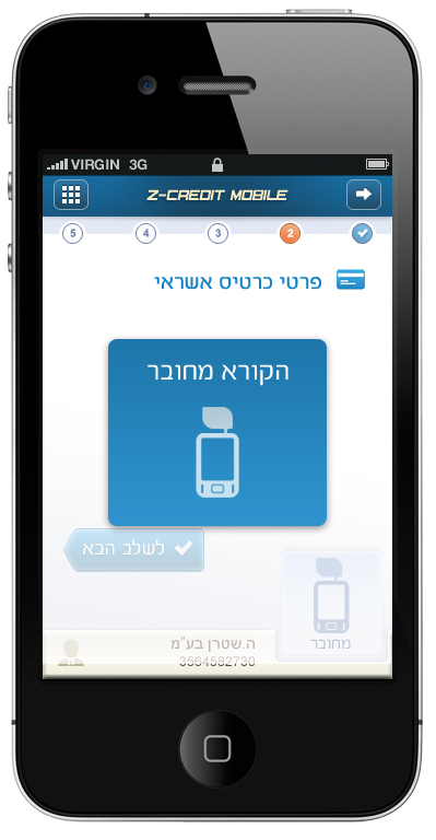 עיצוב ממשק משתמש של אפליקציית אייפון