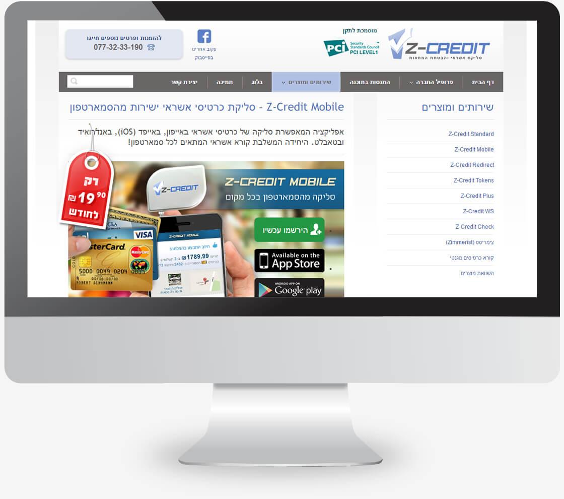 בנית אתר לחברה המפתחת פתרונות תשלום בכרטיס אשראי