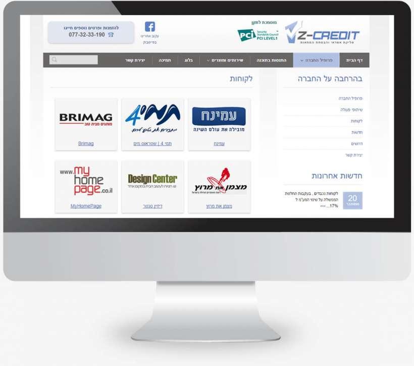 הקמת אתר לחברה המספקת פתרונות סליקת כרטיסי אשראי אונליין