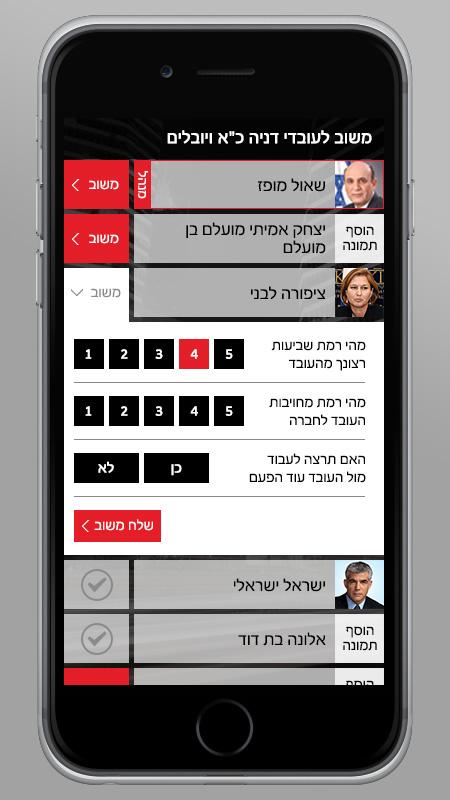 עיצוב אפליקציה לחברת דניה סיבוס
