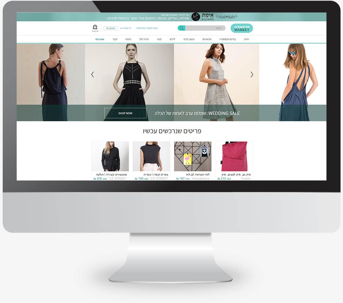 מרמלדה - אתר מסחר אלקטרוני