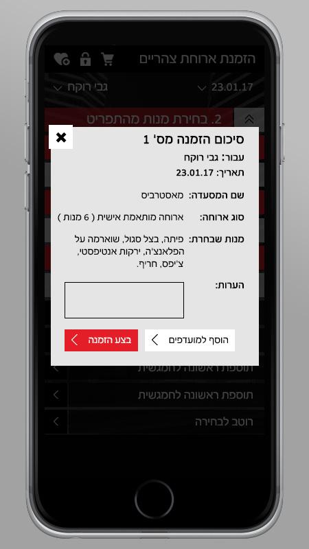 בניית אפליקציה לסמארטפון